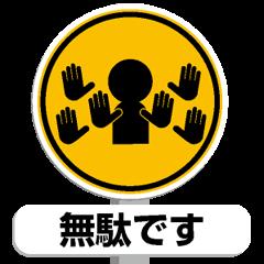 標識で返事2【全面拒否編】