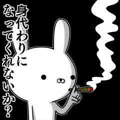 容疑者ウサギ ゲスの極み編