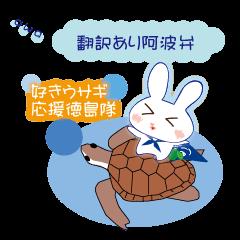 阿波弁好きウサギ応援徳島隊(翻訳あり)
