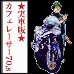 実車番カフェレーサー70,s