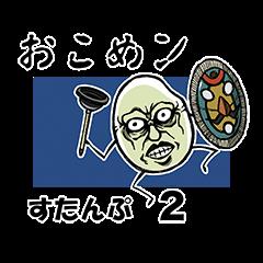 穀物妖精 おこめン2