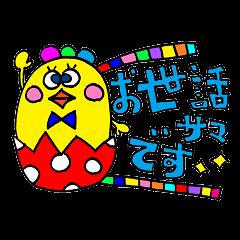 デカ文字メッセージスタンプ【敬語版】