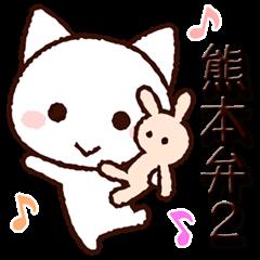 熊本弁にゃんこ!2