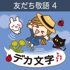友だち敬語4【デカ文字】楽しい動物達も♥