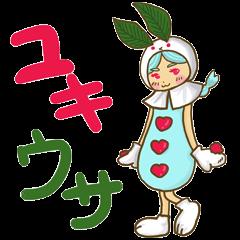 雪国ユキウサ~主婦生活編~