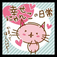 幸せにゃんこの日常♡