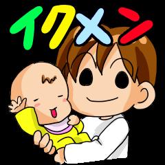 超イクメンパパがママへ送る育児奮闘記1