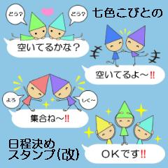 七色こびとの日程決めスタンプ(改)