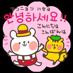くまぼうやの丁寧な韓国語