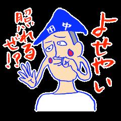 ホホ芸の田中