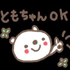 ともちゃんズ基本セットTomo cute bear