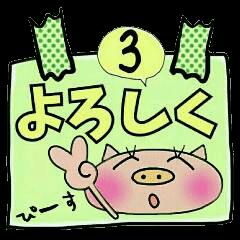 ぶさかわぶーちゃん3