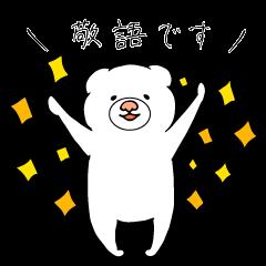くまなくま4(敬語)