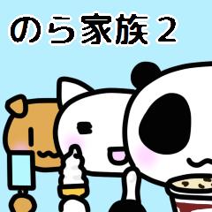 のら家族2