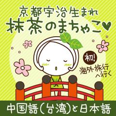 宇治生まれ抹茶のまちゃこ。台湾へ行く。