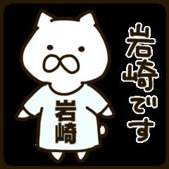 ネコの岩崎さん