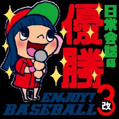 野球チームと応援団 3(改)【日常会話編】