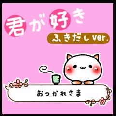 [LINEスタンプ] 君が好き (吹き出しver.)