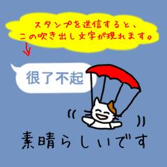 【日本語〜中国語(繁体字)】翻訳する猫