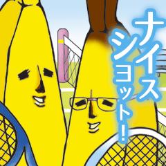 バナ夫 ふたりのエリートバナナ編