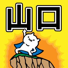 お〜い!山口