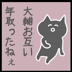 大輔スタ~ンプ!
