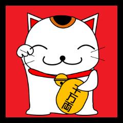 招き猫のねねこ 敬語バージョン