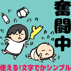 [LINEスタンプ] 子育て奮闘記~パパへのスタンプもあるよ~