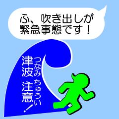 ふきだしが立ってる!(災害に負けない編)